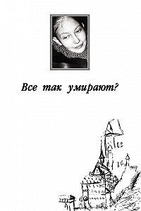 Наталия Кантонистова -Все так умирают?