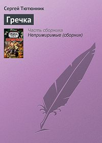 Сергей Тютюнник -Гречка