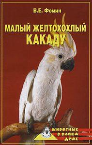 Е. В. Фомин -Малый желтохохлый какаду