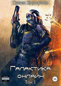 Павел Коршунов -Галактика онлайн. Том 1