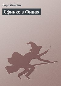 Эдвард Дансейни -Сфинкс в Фивах