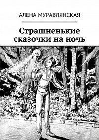 Алена Муравлянская -Страшненькие сказочки наночь