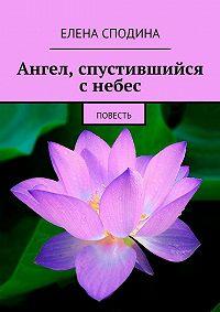 Елена Сподина -Ангел, спустившийся с небес