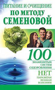 Александра Крапивина - Питание и очищение по методу Семеновой