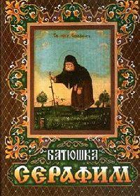 Архимандрит Тихон (Шевкунов) -Житие преподобного Серафима для детей