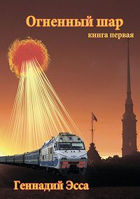 Геннадий Эсса -Огненный шар