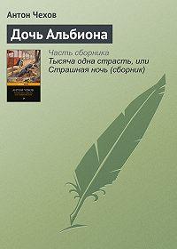 Антон Чехов -Дочь Альбиона