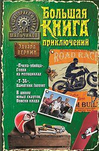 Эдуард Веркин -Лучшие приключения для мальчиков (сборник)