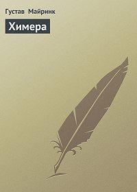 Густав  Майринк -Химера