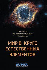 Гульнара Мамбетерзина, Сен Гук Ким, Дилара Ким - Мир в Круге естественных элементов