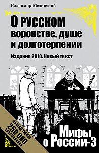 Владимир Мединский -О русском воровстве, душе и долготерпении