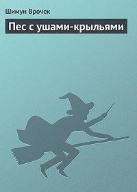 Шимун Врочек -Пес с ушами-крыльями