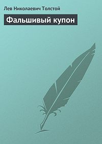Лев Толстой -Фальшивый купон