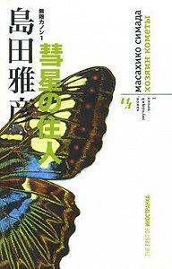 Масахико Симада -Хозяин кометы