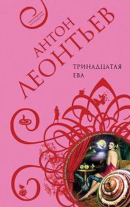 Антон Леонтьев -Тринадцатая Ева
