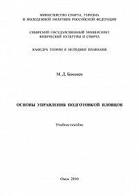Михаил Бакшеев -Основы управления подготовкой пловцов