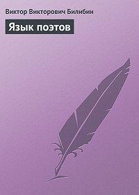 Виктор Викторович Билибин -Язык поэтов