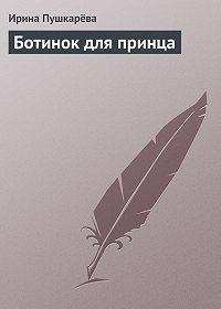 Ирина Пушкарёва -Ботинок для принца