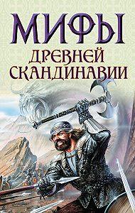 Владимир Петрухин -Мифы древней Скандинавии