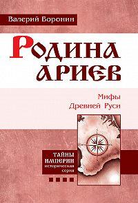 Валерий Воронин -Родина ариев. Мифы Древней Руси