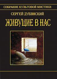 Сергей Дубянский -Живущие в нас