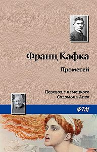 Франц Кафка -Прометей
