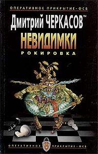 Дмитрий  Черкасов -Рокировка