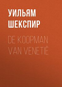 Уильям Шекспир -De Koopman van Venetië