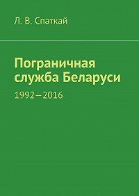 Л. Спаткай -Пограничная служба Беларуси. 1992-2016