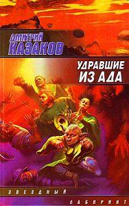 Дмитрий Казаков -Удравшие из ада