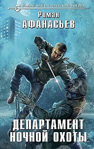 Роман Афанасьев -Департамент ночной охоты