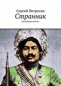 Сергей Петросян -Странник