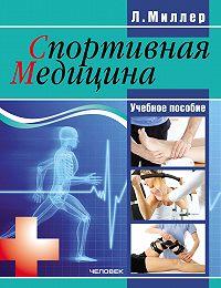 Людмила Миллер -Спортивная медицина: учебное пособие