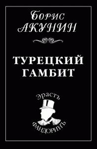 Борис Акунин -Турецкий гамбит
