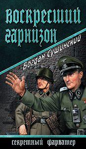 Богдан Сушинский -Воскресший гарнизон