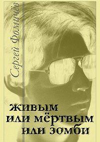 Сергей Фомичёв -Живым или мёртвым, или Зомби