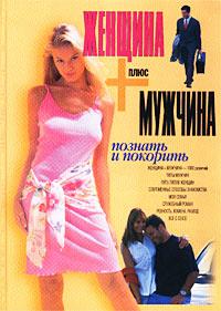 Виктор Шейнов -Женщина плюс мужчина. Познать и покорить