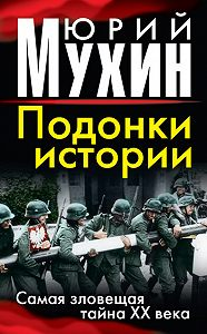 Юрий Мухин -Подонки истории. Самая зловещая тайна XX века