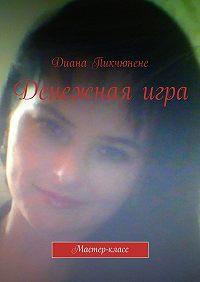 Диана Пикчюнене - Денежнаяигра