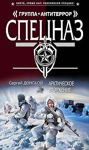 Сергей Донской -Арктическое вторжение