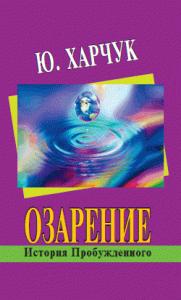 Юрий Харчук - Озарение: история Пробужденного