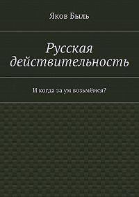 Яков Быль -Русская действительность
