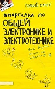Ольга Косарева -Шпаргалка по общей электронике и электротехнике