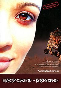 Алена Бриллиантова -Невозможное – возможно!