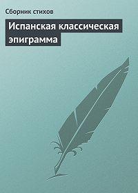 Сборник стихов -Испанская классическая эпиграмма
