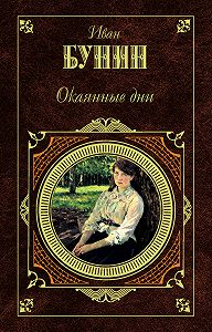 Иван Бунин - Окаянные дни