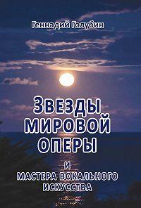 Геннадий Голубин -Звезды мировой оперы и мастера вокального искусства. На волнах радиопередач