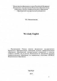 Тамара Овчинникова - We study English