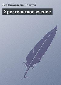 Лев Толстой -Христианское учение