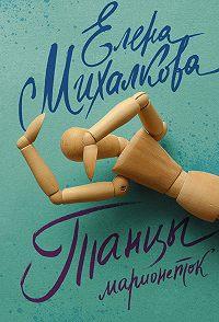 Елена Михалкова -Танцы марионеток